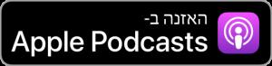 טרגטת ניוז - להאזנה באפל פודקאסטס