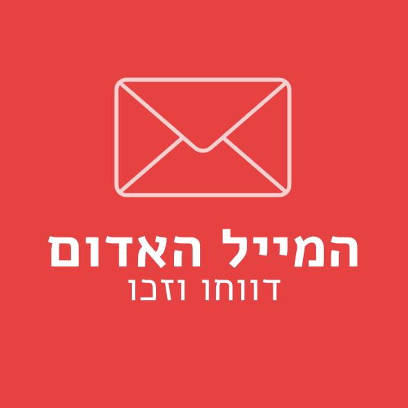טרגטת המייל האדום - דווחו וזכו