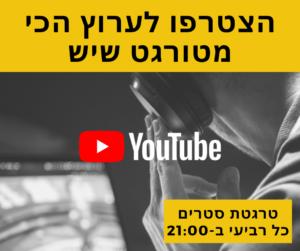 הטרגטת ביוטיוב: הצטרפו לערוץ הכי מטורגט שיש