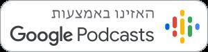 גוגל פודקאסטס Google Podcasts טרגטת ניוז חדשות שיווק דיגיטלי