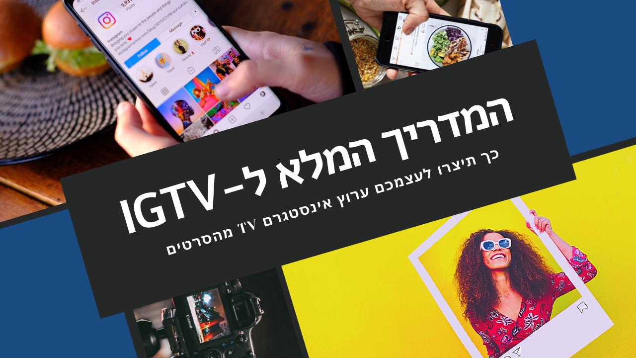 המדריך המלא ל-IGTV כך תצרו לעצמכם ערוץ אינסטגרם TV מהסרטים