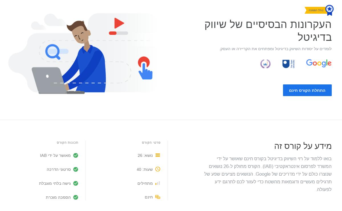 גוגל קורס עקרונות בדיגיטל