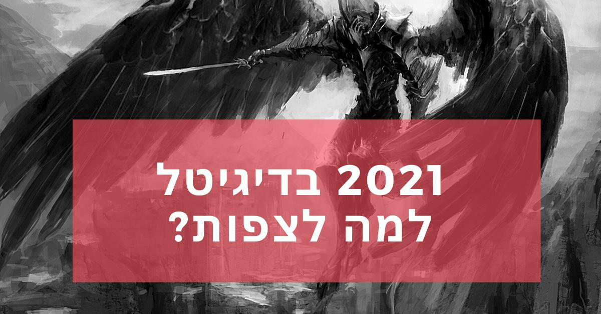 תחזית ל-2021 בשיווק הדיגיטלי