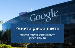 טרגטת חדשות שיווק דיגיטלי חדשות גוגל