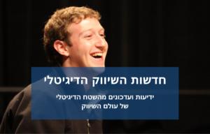 טרגטת חדשות הפייסבוק מארק צוקרברג