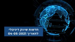 טרגטת פודקאסט חדשות השיווק הדיגיטלי