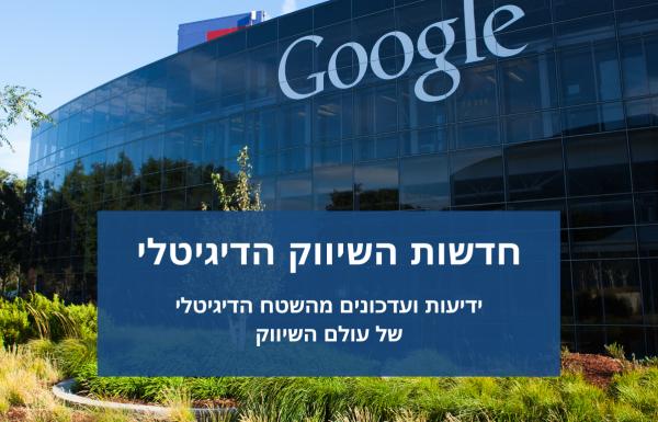 גוגל מסירה תוצאות חיפוש של אתרי חדשות אוסטרליים מה-Google News