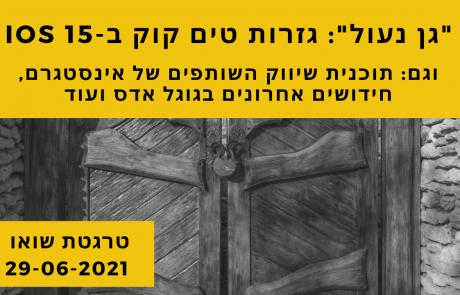 פודקאסט חדשות שיווק דיגיטלי לתאריך 29-06-2021