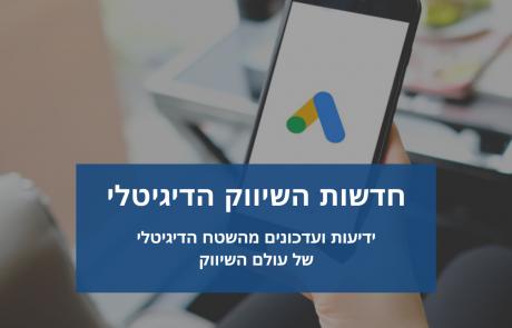 אפליקציית גוגל אדס לניהול קמפיינים משתדרגת עם פיצ'רים חדשים