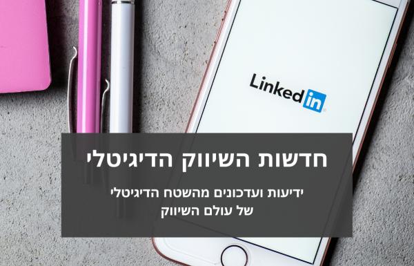 לינקדאין משיקה פלטפורמת הדרכות למקצועני שיווק, ה-Linkeding Marketing Labs