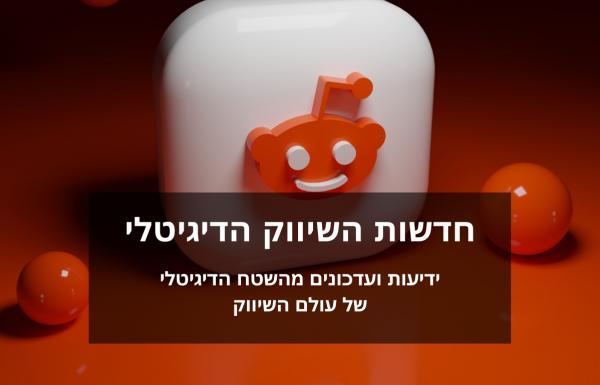 רדיט תעניק ללקוחות ענקית המדיה OMG גישה בלעדית לכלי פרסום מתקדמים
