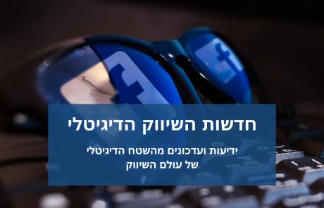פייסבוק מודיעה על כוונותיה להקים מערכת דיוור ובניית אתרים עצמאית ליוצרי תוכן