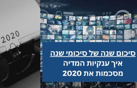 כך חברות המדיה הגדולות מסכמות את 2020