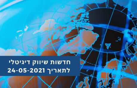 פודקאסט חדשות שיווק דיגיטלי לתאריך 25-05-2021