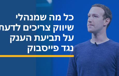 """כל מה שמנהלי שיווק צריכים לדעת על תביעת הענק נגד פייסבוק בארה""""ב"""