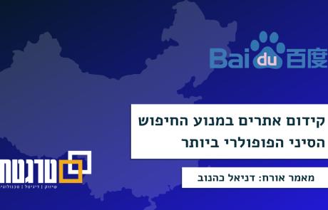 סודות הענק הסיני: כך תעשו קידום אתרים במנוע החיפוש הסיני הפופולרי ביותר – Baidu