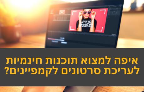 11 תוכנות מעולות וחינמיות לעריכת סרטונים לקמפיינים