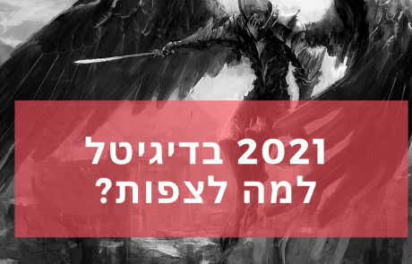 2021 לאן? תחזית לשנה קריטית בשיווק הדיגיטלי