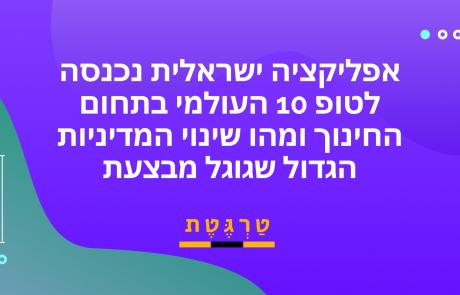 האפליקציה הישראלית שמככבת בטופ 10 בעולם החינוך ושינוי השקיפות הגדול של גוגל בחנות האפליקציות
