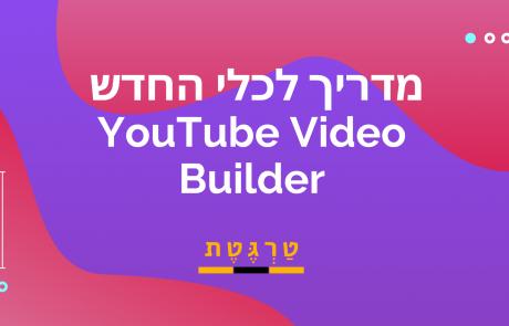 מדריך לכלי החדש של יוטיוב: YouTube Video Builder