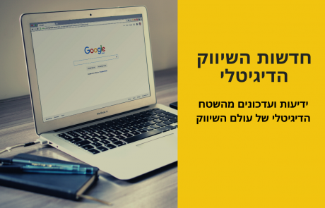 גוגל אדס תגביל את דוח ה-Search Terms בקמפיינים