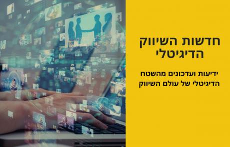 לינקדאין מפרסמת מדריך חדש למנהלי מדיה לשימוש מיטבי בפלטפורמה שלה