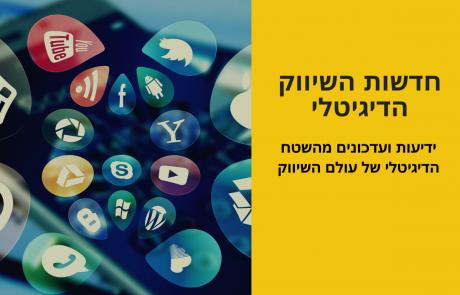 """דו""""ח חדש בוחן מגמות וטרנדים בשוק האפליקציות וחושף נתונים מרשימים"""