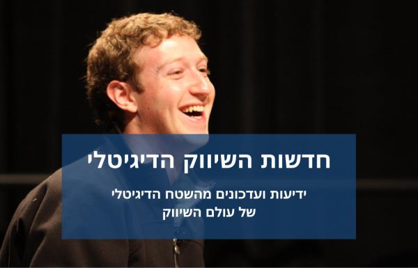 צוחקים אתכם: פייסבוק תעזור לכם לזהות סאטירה
