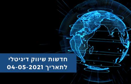 פודקאסט חדשות שיווק דיגיטלי לתאריך 04-05-2021