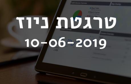טרגטת ניוז 10-06-2019: גוגל מכריזה על עדכון ליבה נרחב למנוע החיפוש שלה, בזמן שאמזון מאיימת עליה דרך רכישת חברה ישראלית.