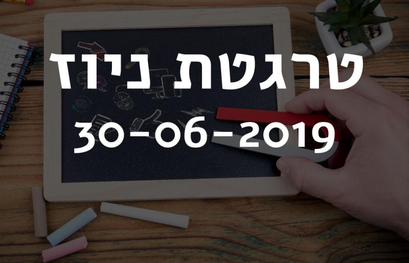 טרגטת ניוז 30-06-2019: אפשרויות פרסום חדשות באינסטגרם, וחלוקת קופונים והטבות דרך הגוגל מיי ביזנס.