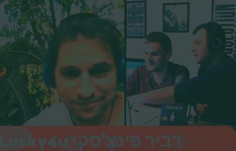 טרגטת לייב: דביר פינצ'בסקי ותומר אהרון על פייסבוק אנלטיקס ויזמות חכמה