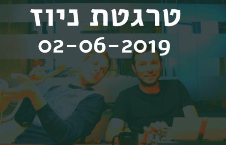 טרגטת ניוז לשבוע 02-06-2019: לראשונה גוגל תאפשר לבצע הזמנות משלוחי אוכל ממסעדות מתוך דף תוצאות החיפוש