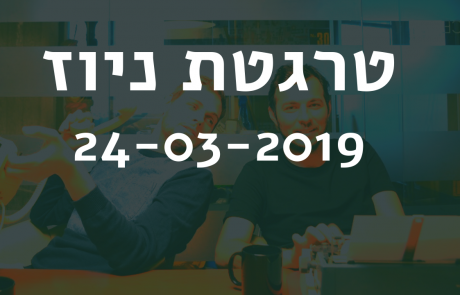 טרגטת ניוז 24-03-2019: קהלי לוקאלייק מגיעים ללינקדאין ומבול של עדכונים בפייסבוק ובאינסטגרם